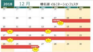 榛名湖2018イルミネーションカレンダー