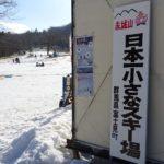 赤城山第1スキー場