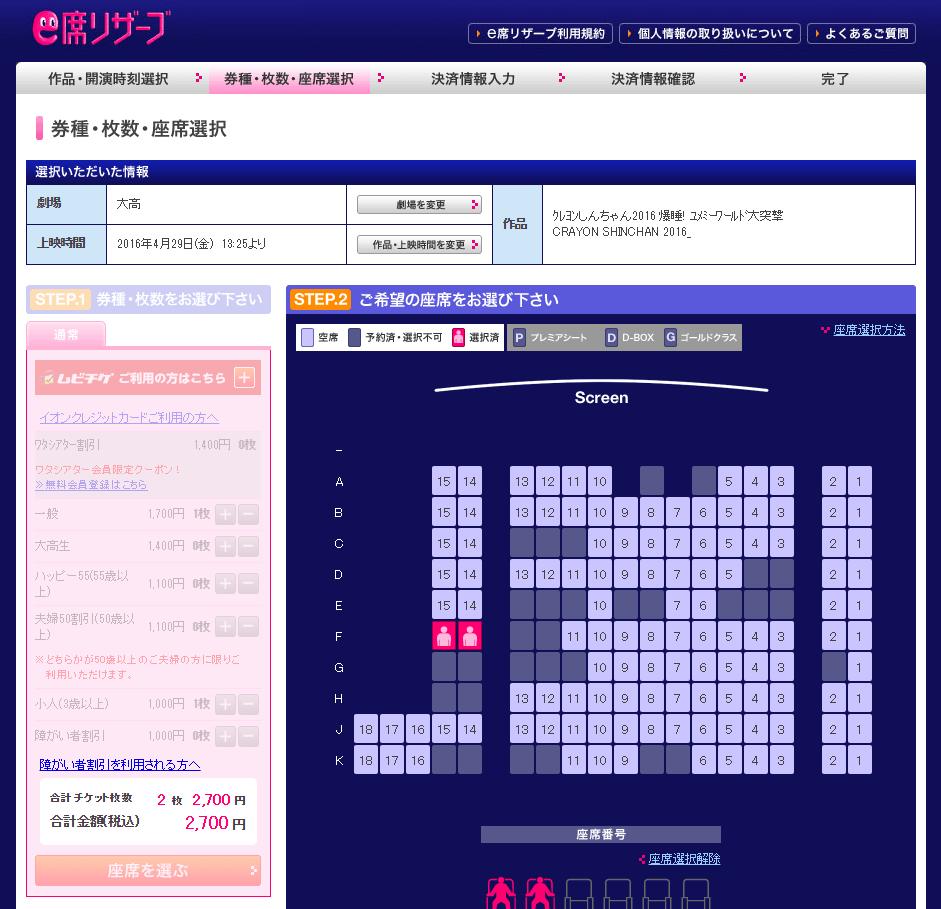 イオンシネマズの予約画面