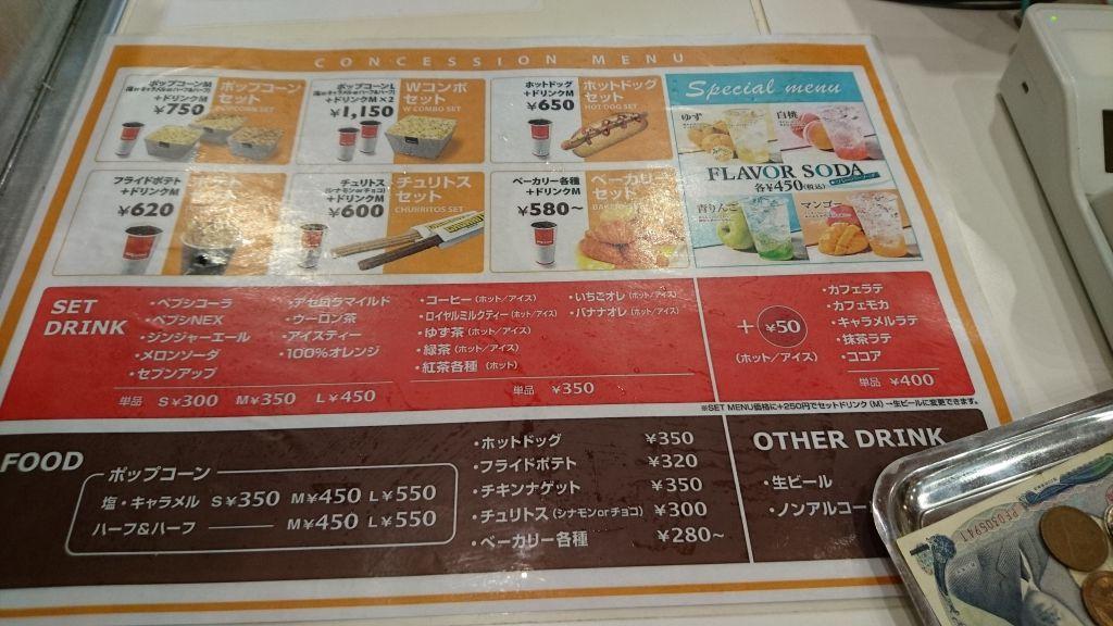 笹島109シネマズ売店メニュー