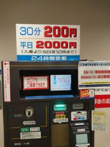 109シネマズ名古屋駐車精算機