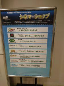 109シネマズ名古屋飲食店舗