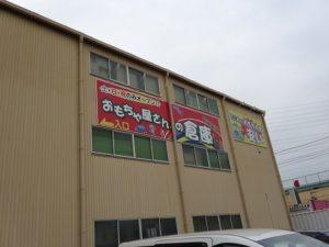 おもちゃ屋さんの倉庫春日井店