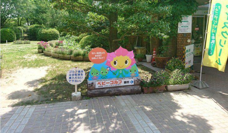 鶴舞公園ベビーゴルフ場