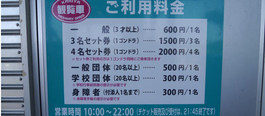 観覧車の料金表