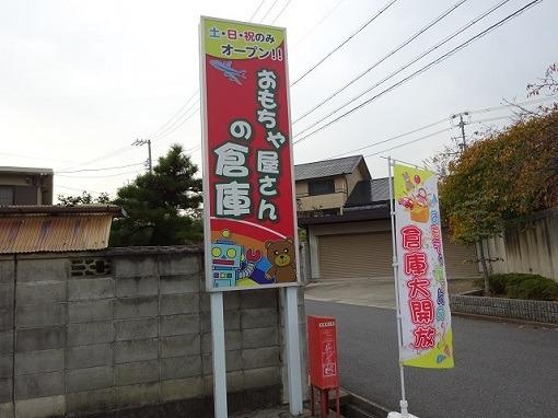 おもちゃ屋さんの倉庫春日井店看板