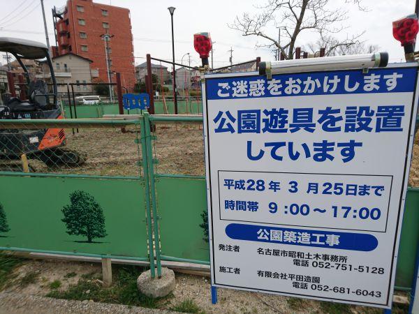 川名公園の工事中の遊具1