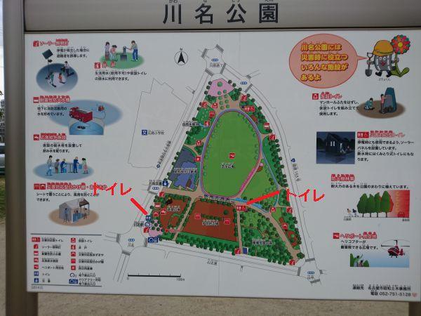 川名公園のトイレ地図