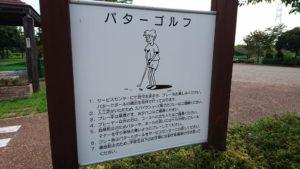 戸田川緑地のパターゴルフ場