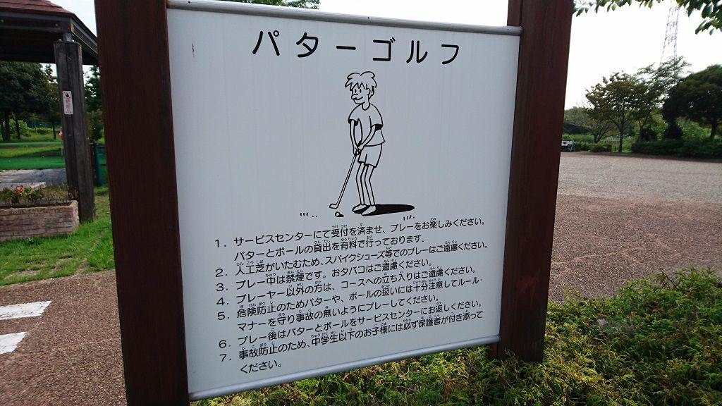 戸田川緑地のパターゴルフ場看板