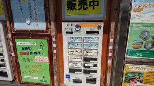 戸田川緑地の有料施設券売機