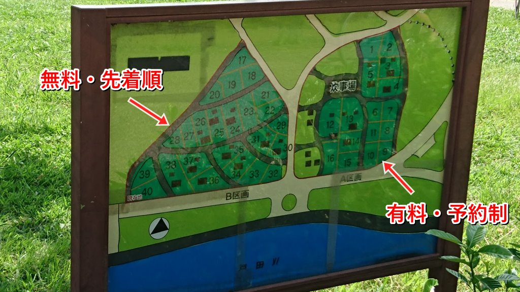 戸田川緑地バーベキューの区画