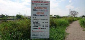 戸田川緑地イベント時の駐車場料金