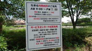 戸田川緑地の駐車場閉鎖時間