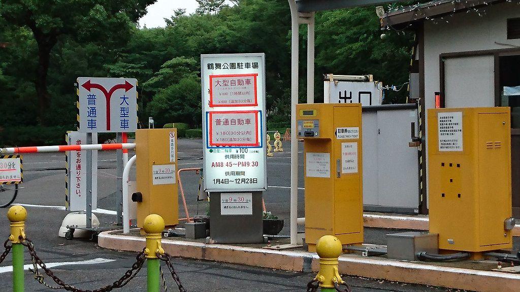 鶴舞公園駐車場入口2