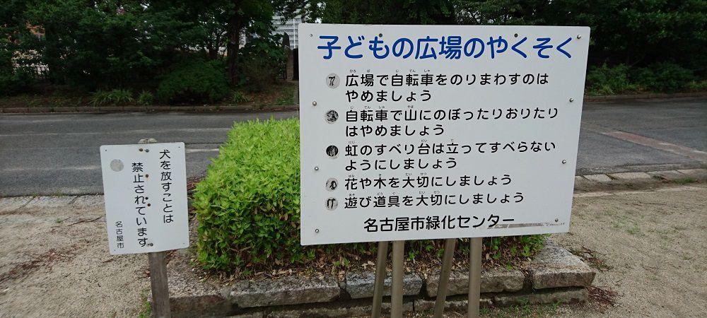 鶴舞公園子どもの広場のルール