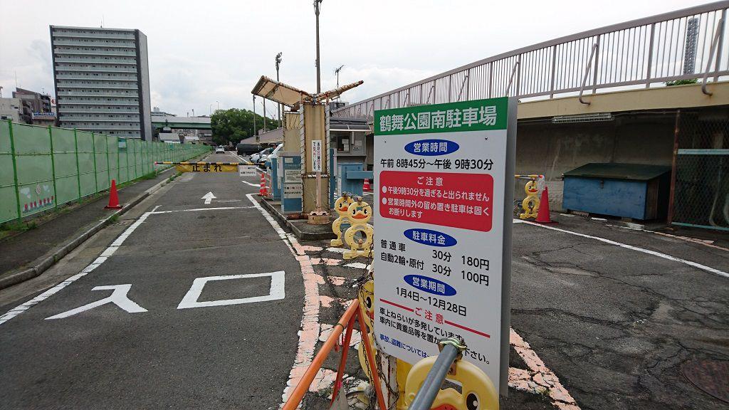鶴舞公園南駐車場入口