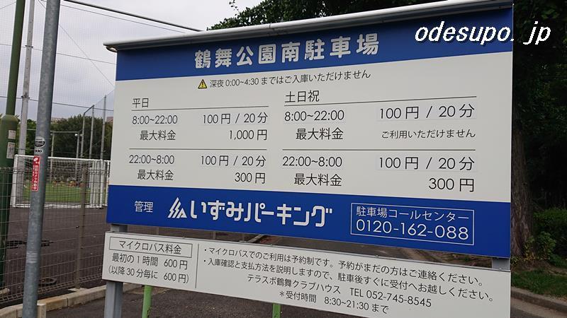 鶴舞公園南駐車場の料金表