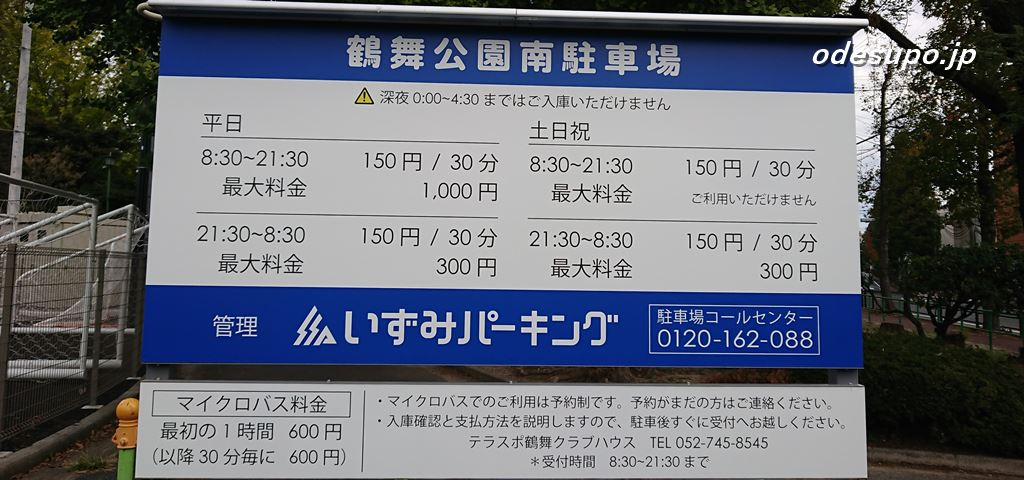 鶴舞公園南駐車場 料金