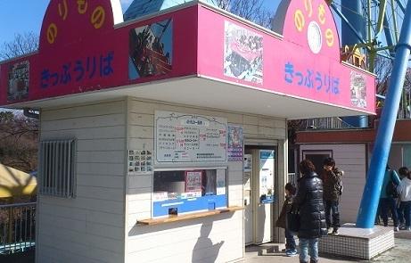 東山遊園地のきっぷ売り場
