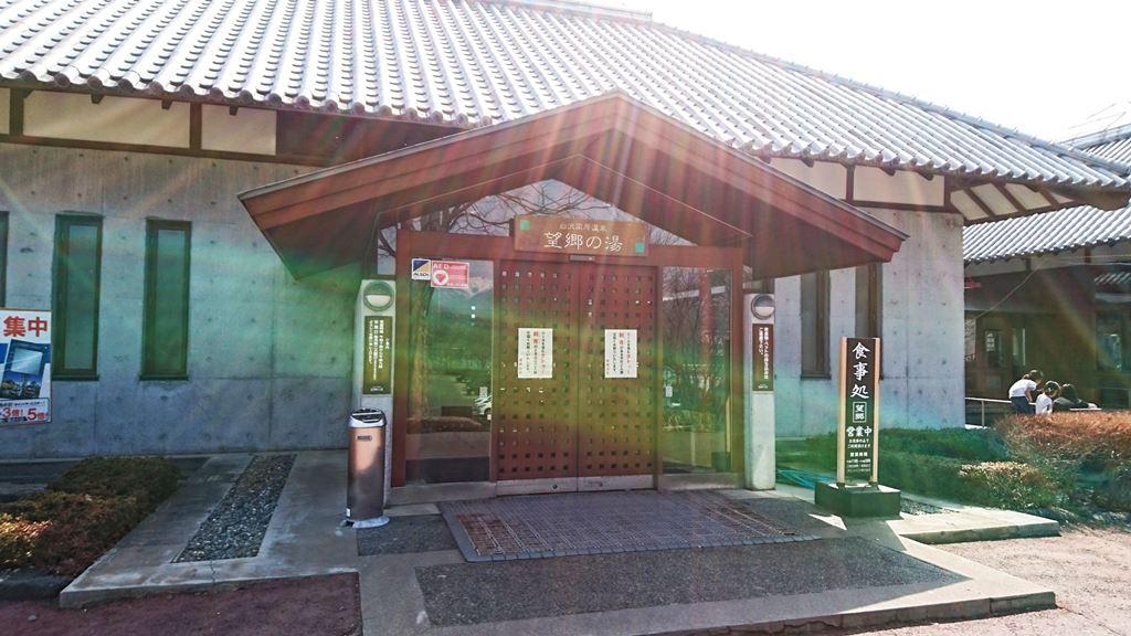 望郷の湯入口