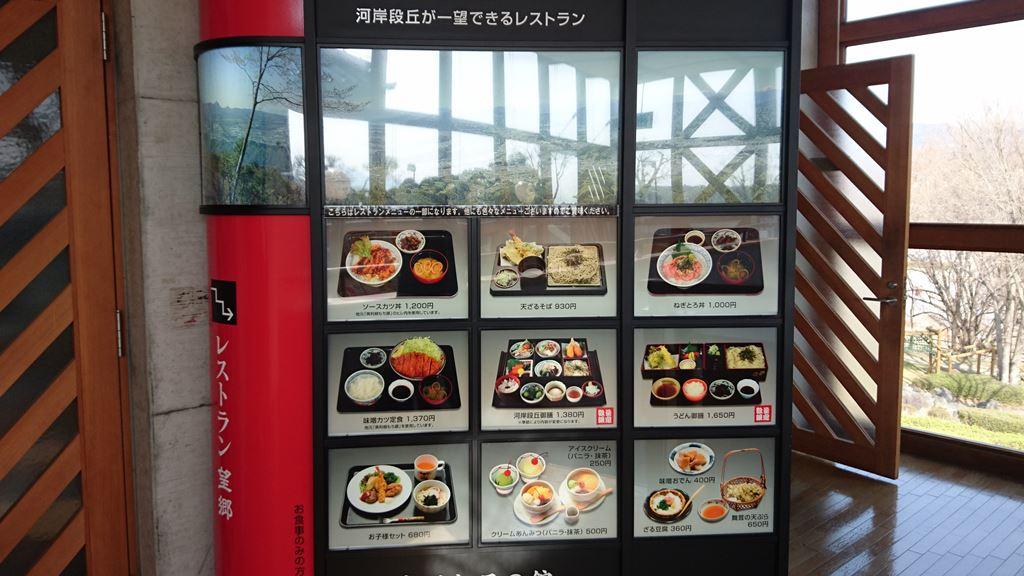 望郷の湯レストラン