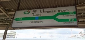 渋川駅 駅名標