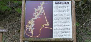 不二洞 全体地図(高解像度)