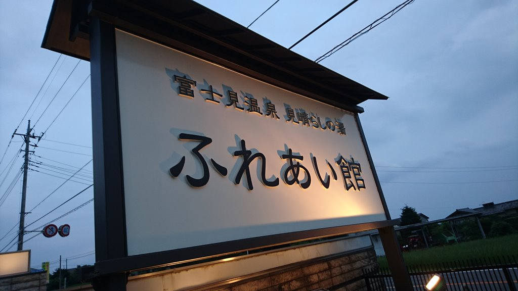 富士見温泉ふれあい館