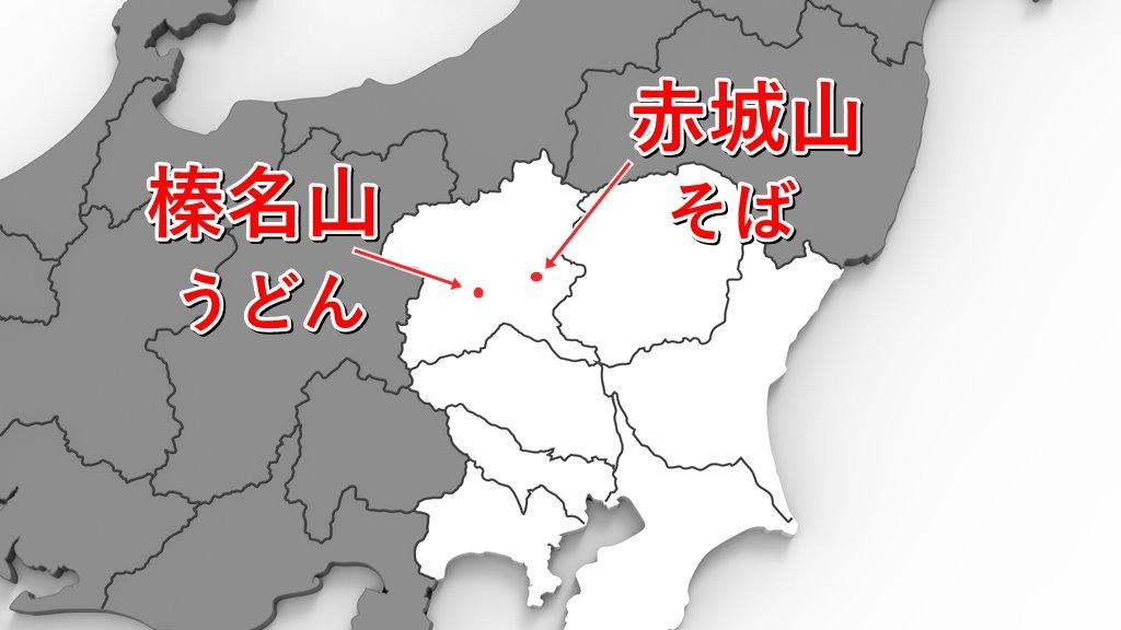 赤城山と榛名山の地図
