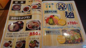麺類、セットメニュー