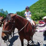 榛名湖で乗馬体験