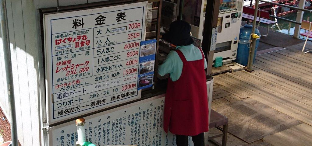 榛名湖遊覧船の料金表