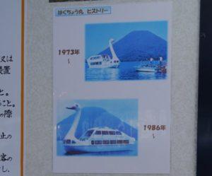 榛名湖の歴史