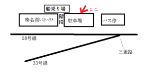 榛名湖遊覧船の駐車場地図