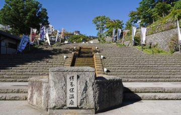 伊香保温泉の石段