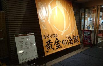 伊香保 黄金の湯館