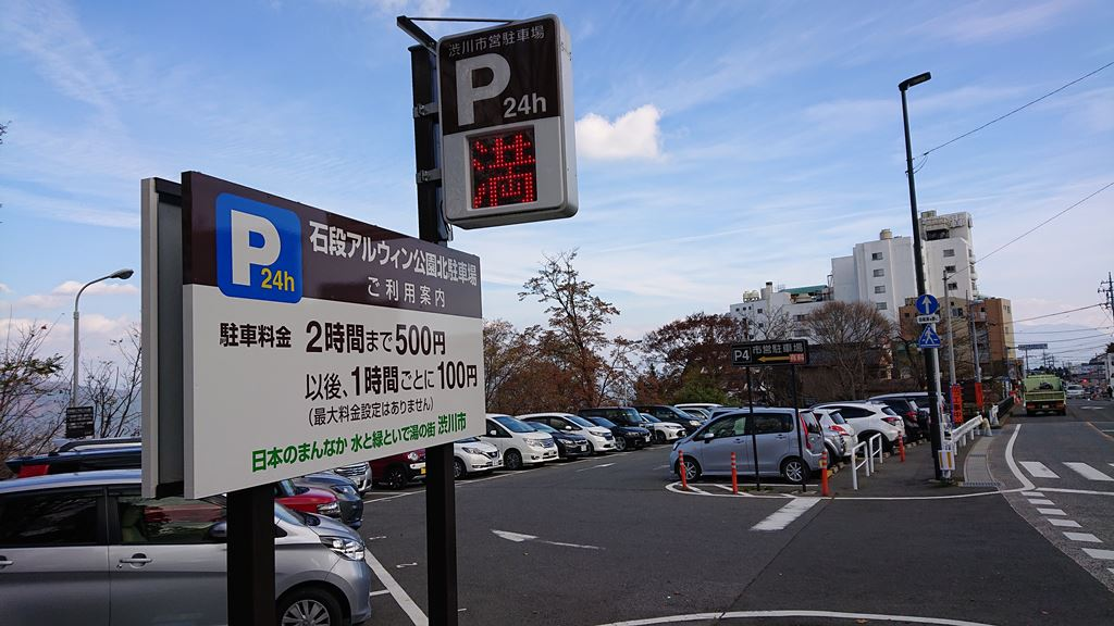 伊香保石段の駐車場