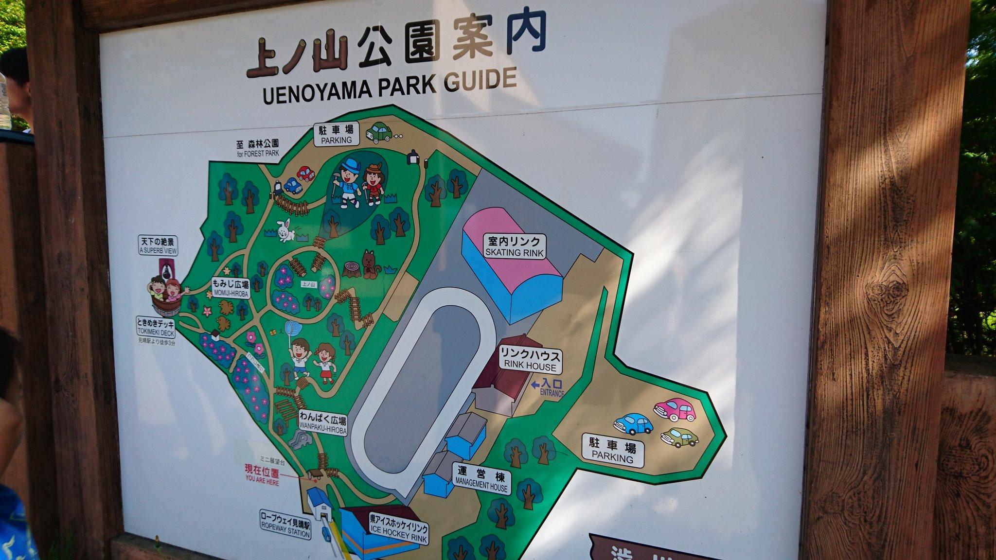 上ノ山公園