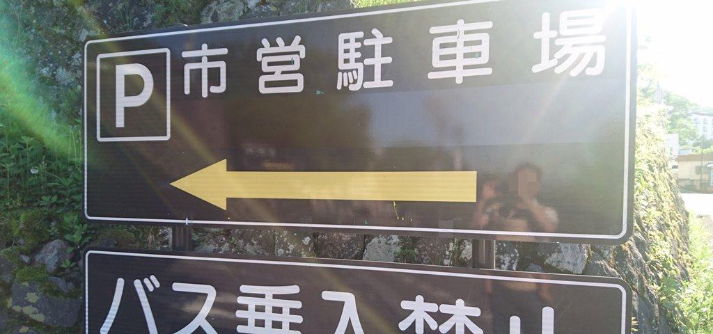 伊香保ロープウェイの駐車場看板