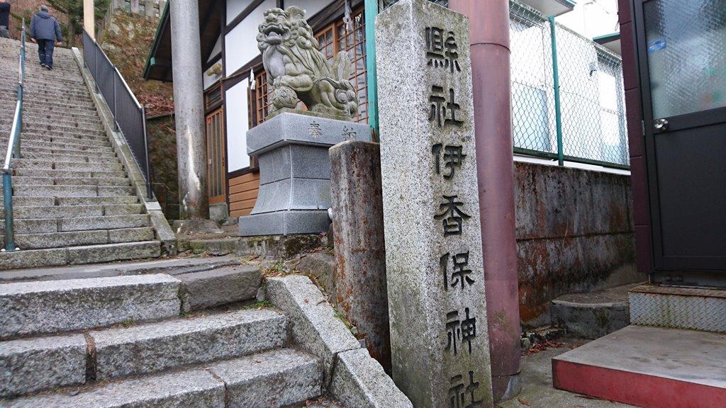 伊香保神社の入口