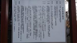 伊香保神社の略記