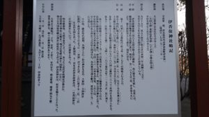 伊香保神社の略記(高画質)
