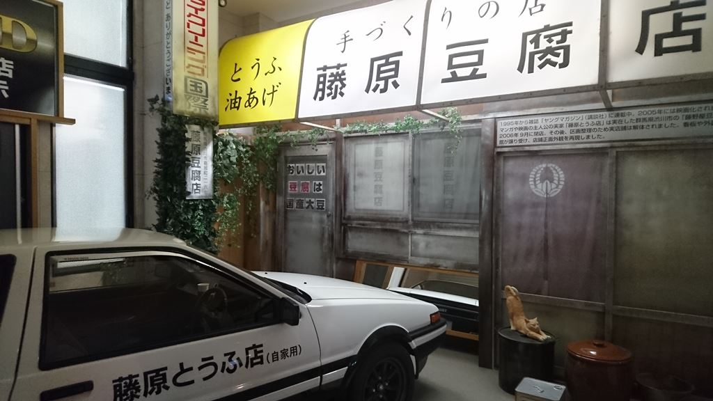 伊香保おもちゃと人形博物館 イニシャルD