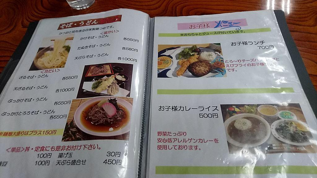 ゆにーくのメニュー 麺類