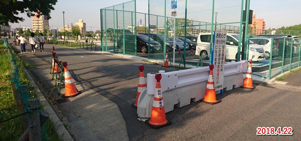 川名公園 進入禁止