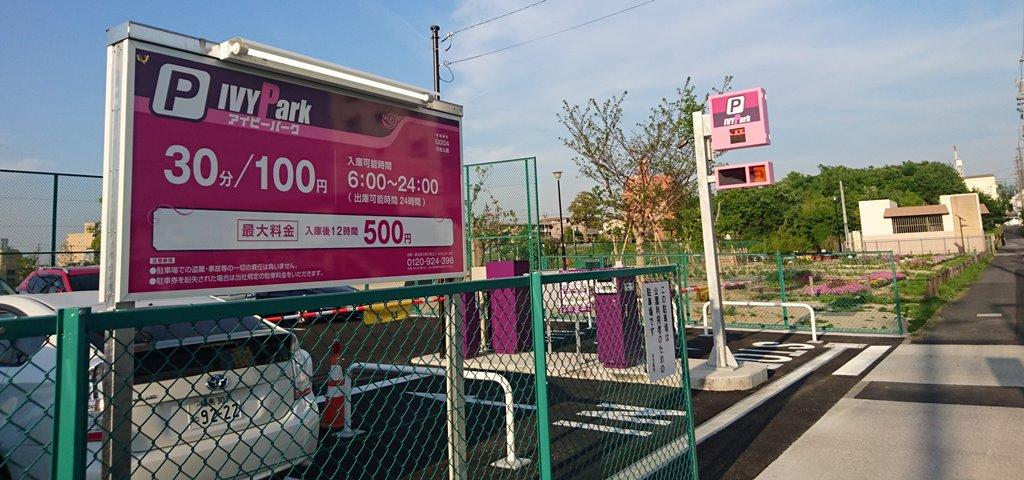 川名公園の駐車場