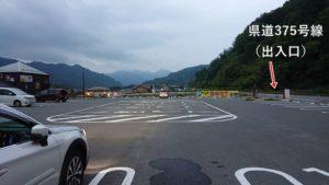 川原湯温泉 王湯の駐車場