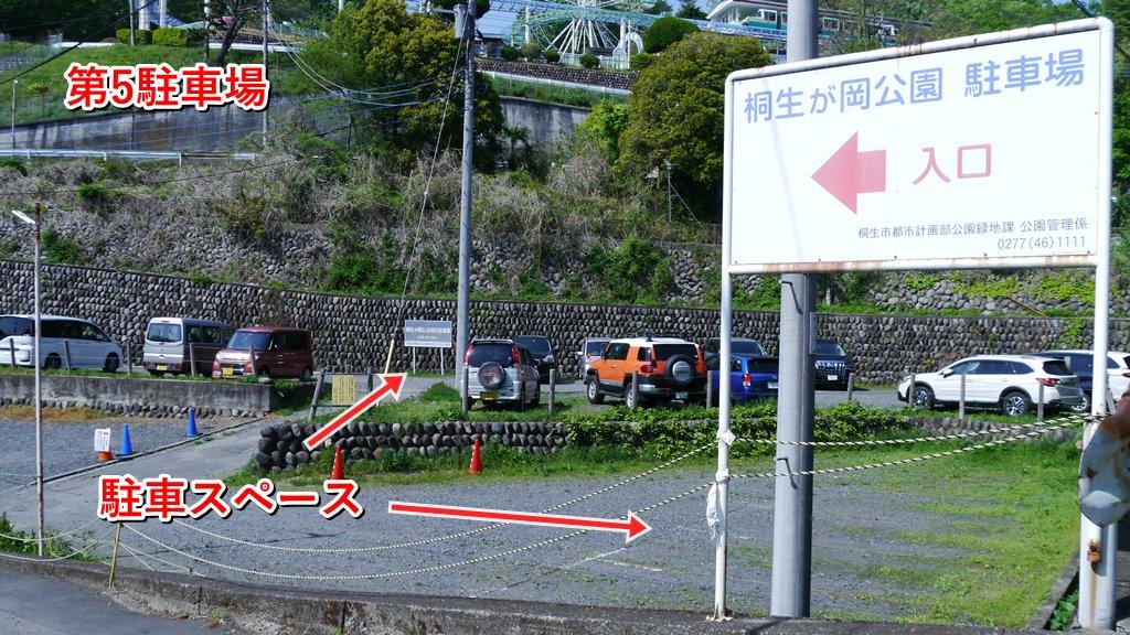 桐生が岡公園 第5駐車場