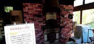 ホルツの石窯